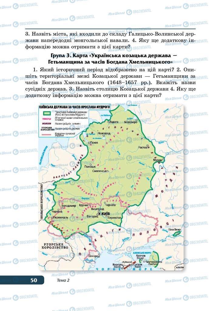 Учебники История Украины 5 класс страница 50