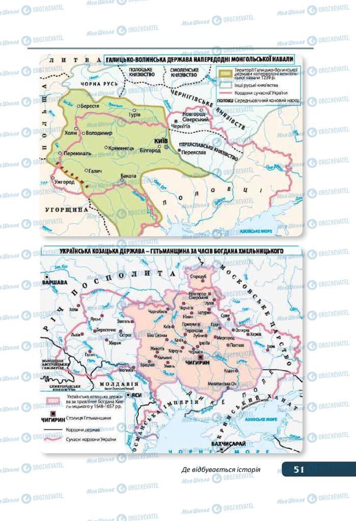 Учебники История Украины 5 класс страница 51