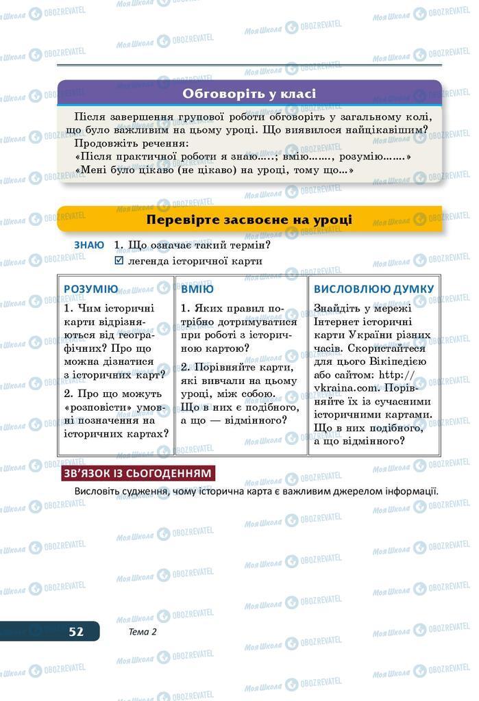 Учебники История Украины 5 класс страница 52