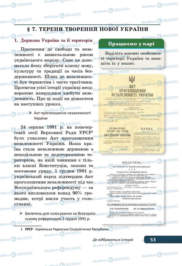 Учебники История Украины 5 класс страница 53