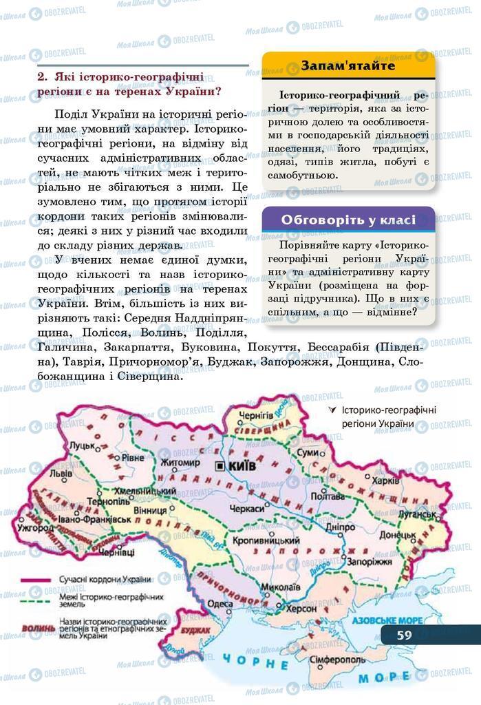 Учебники История Украины 5 класс страница 59