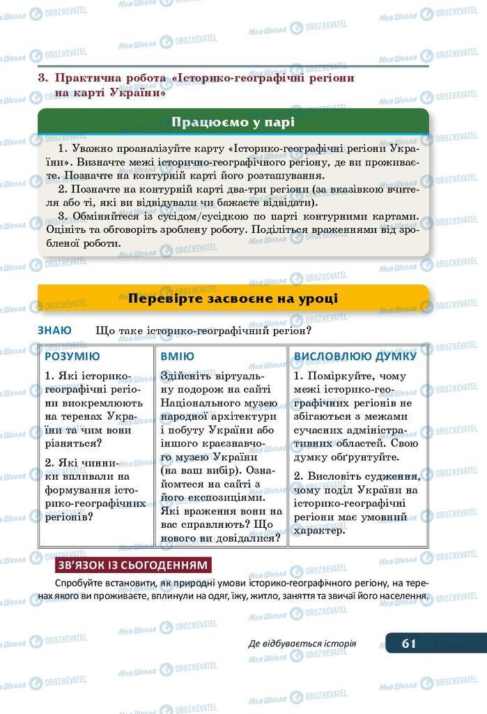 Учебники История Украины 5 класс страница 61