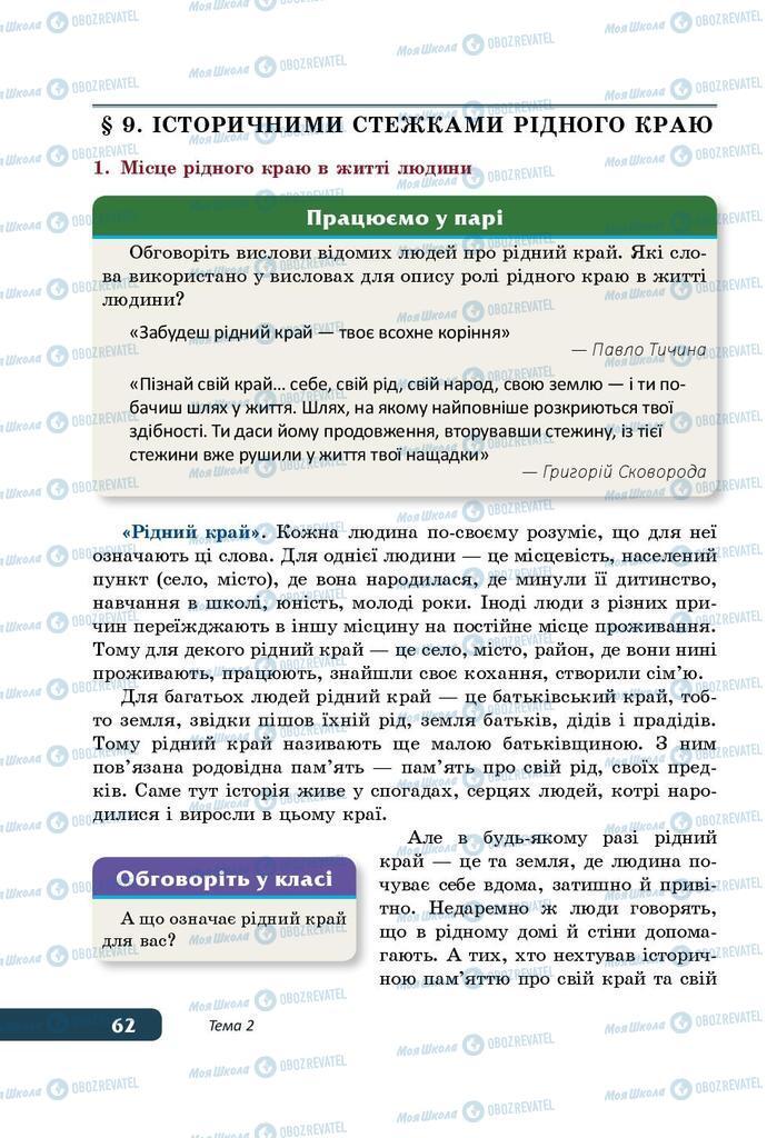 Учебники История Украины 5 класс страница 62