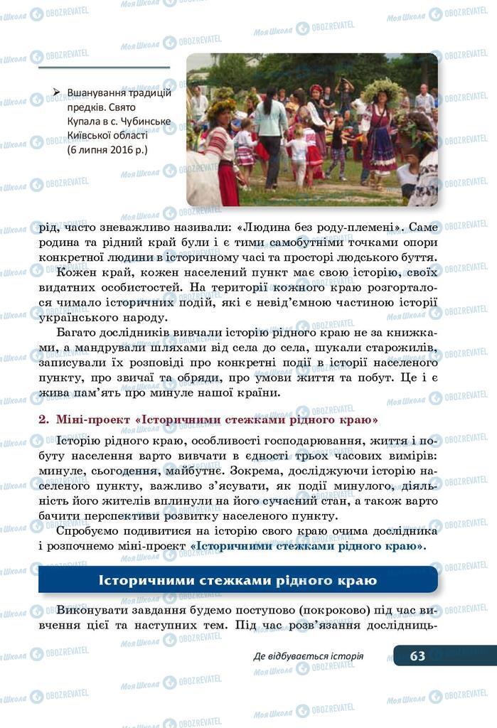 Учебники История Украины 5 класс страница 63