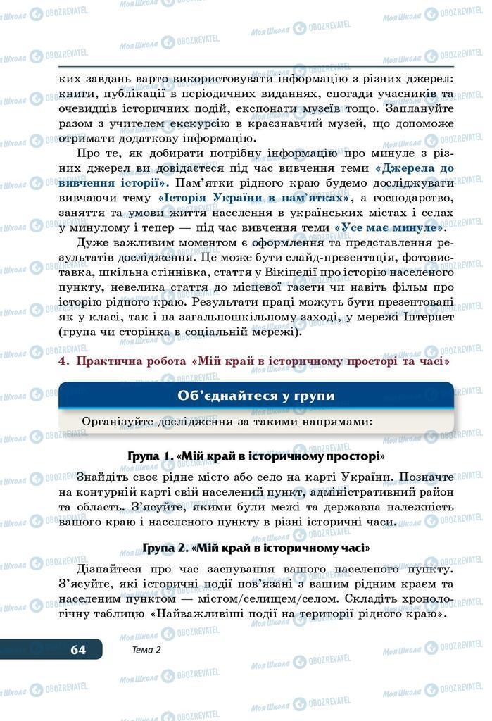 Учебники История Украины 5 класс страница 64