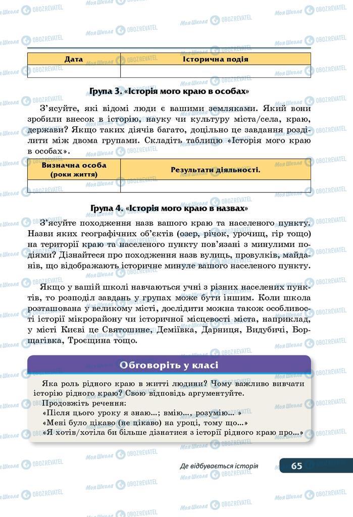 Учебники История Украины 5 класс страница 65