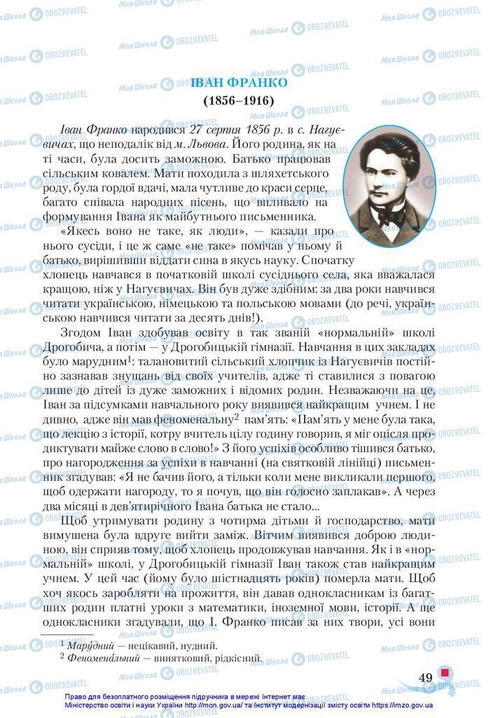 Підручники Українська література 5 клас сторінка 49