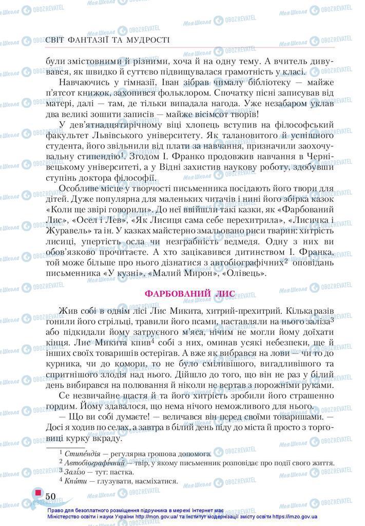 Підручники Українська література 5 клас сторінка 50