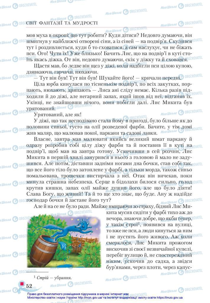Підручники Українська література 5 клас сторінка 52