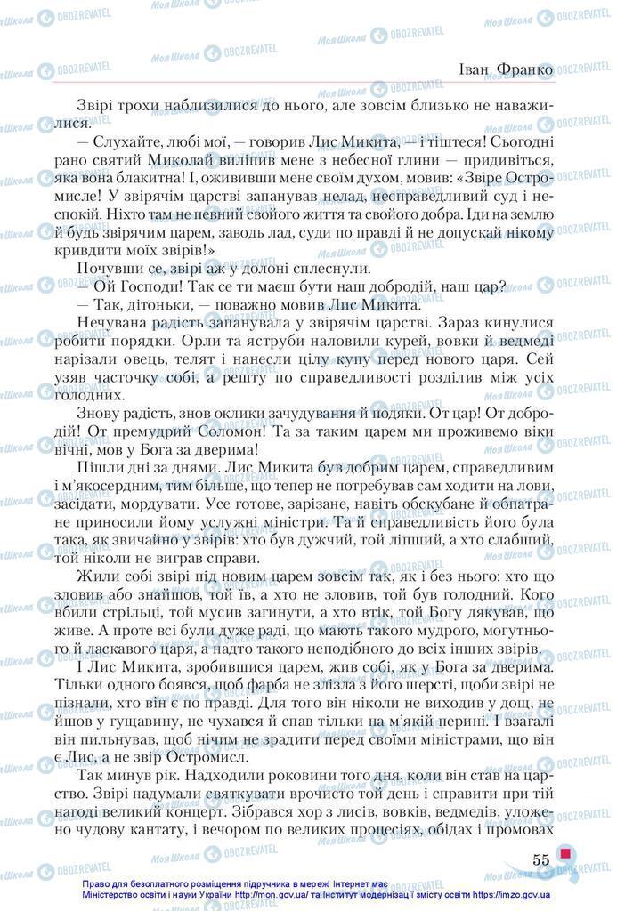 Підручники Українська література 5 клас сторінка 55