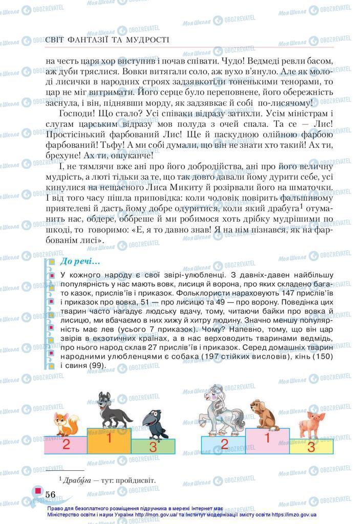 Підручники Українська література 5 клас сторінка 56