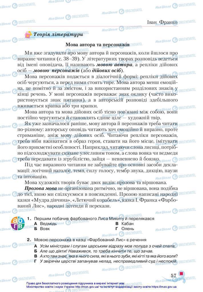 Підручники Українська література 5 клас сторінка 57