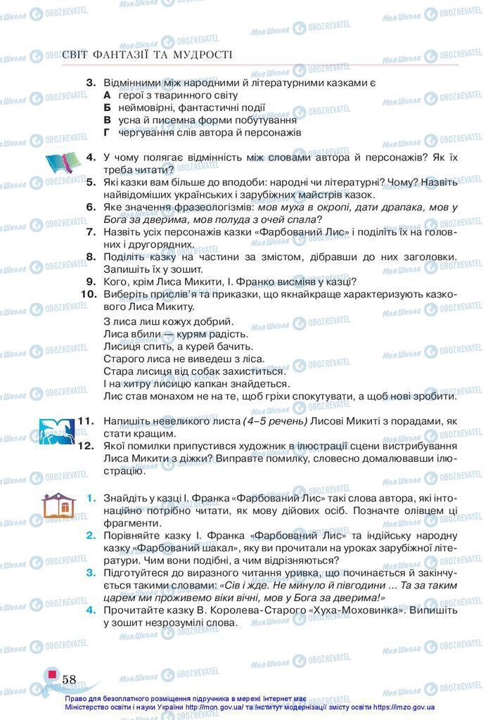 Підручники Українська література 5 клас сторінка 58