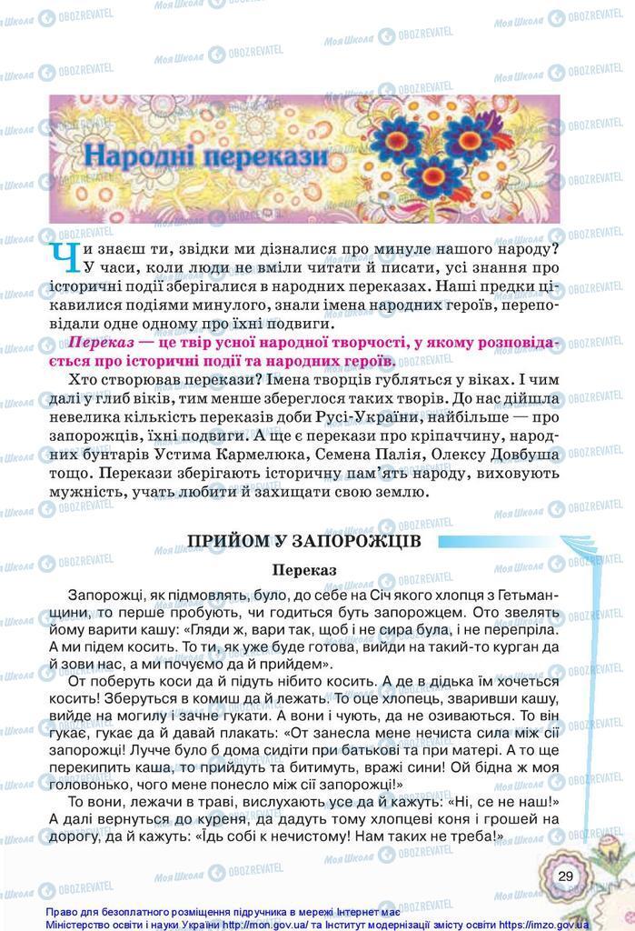 Підручники Українська література 5 клас сторінка 29