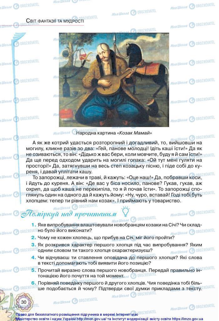 Учебники Укр лит 5 класс страница 30