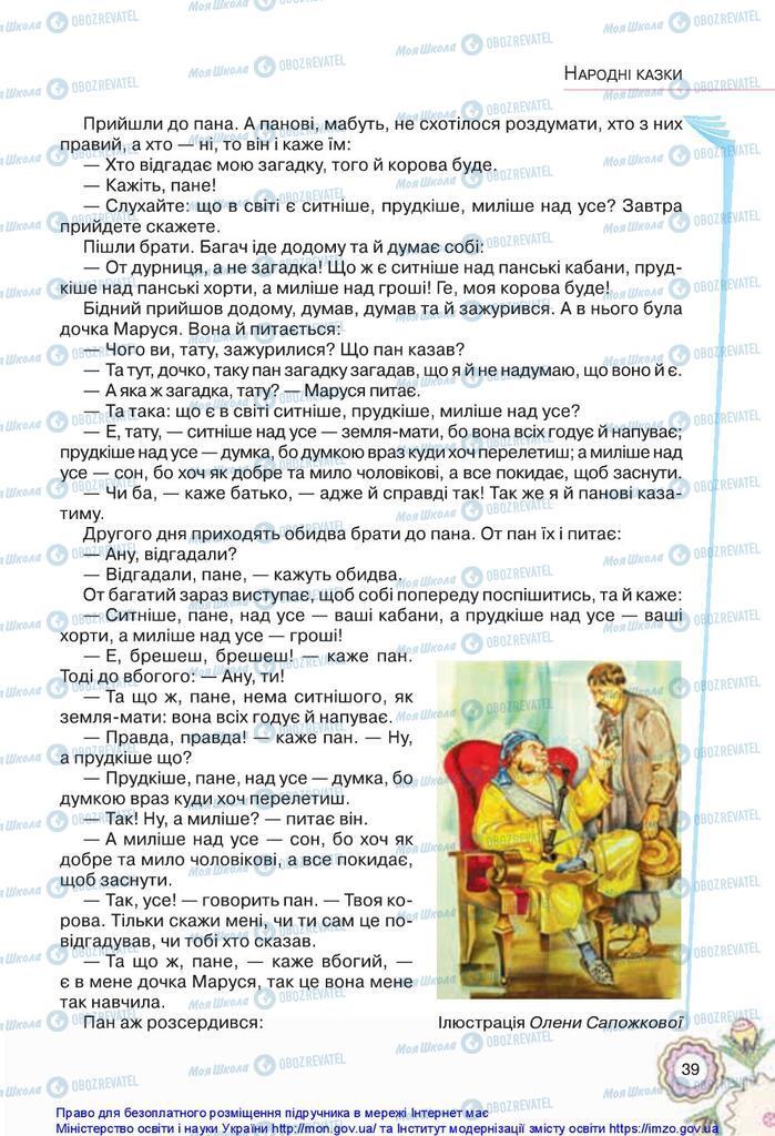Підручники Українська література 5 клас сторінка 39