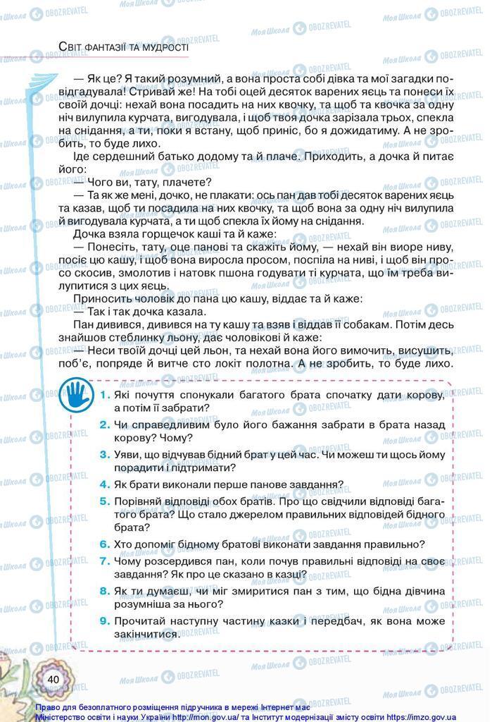 Підручники Українська література 5 клас сторінка 40