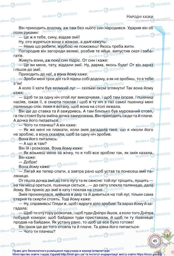 Підручники Українська література 5 клас сторінка 45