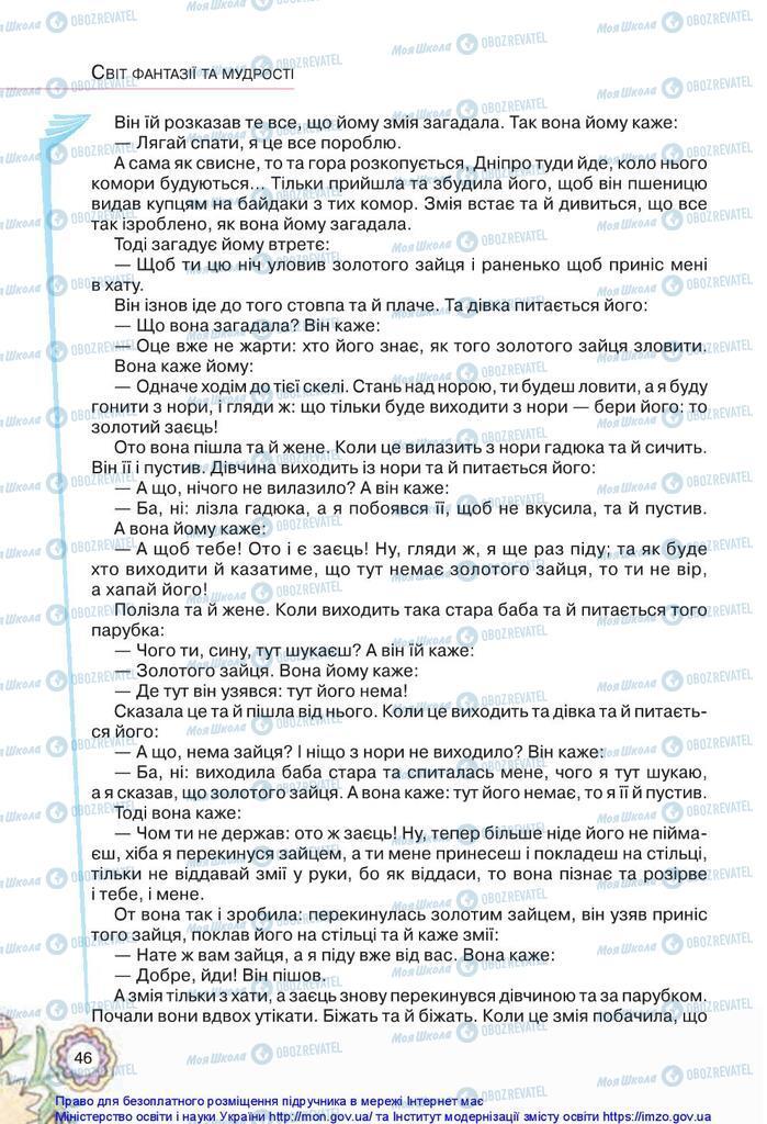 Учебники Укр лит 5 класс страница 46