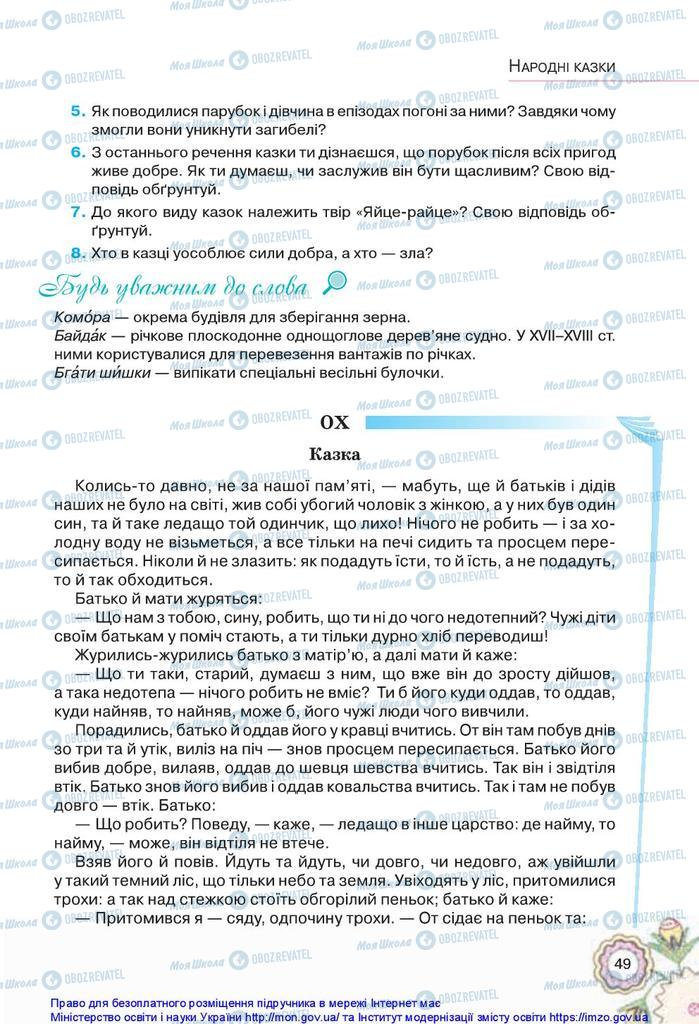 Учебники Укр лит 5 класс страница 49