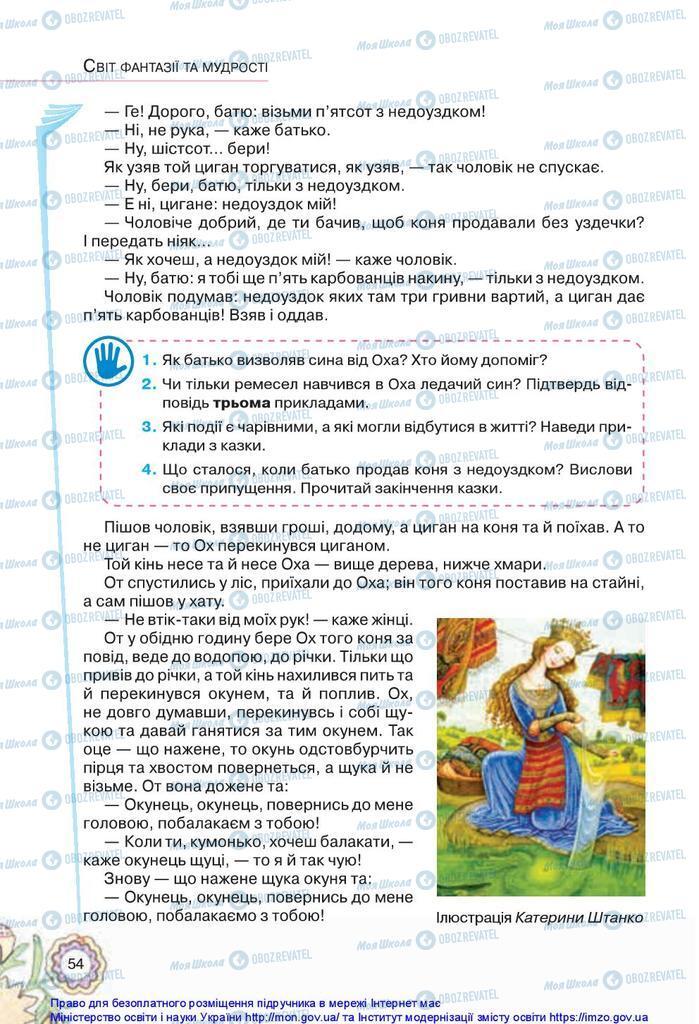 Підручники Українська література 5 клас сторінка 54