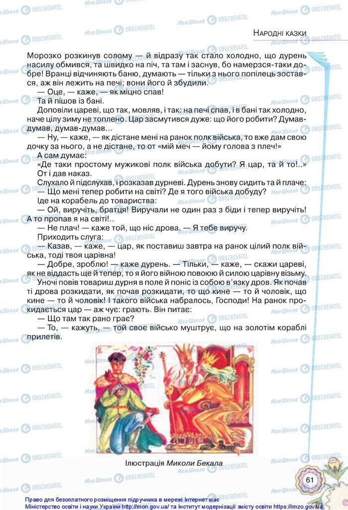 Підручники Українська література 5 клас сторінка 61
