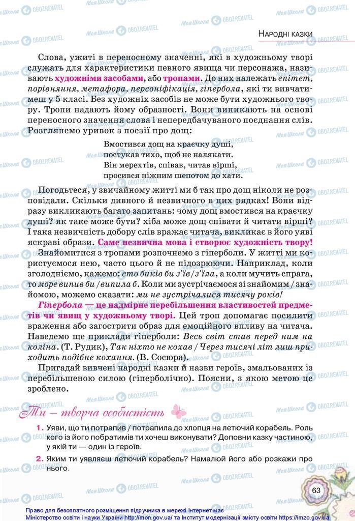 Підручники Українська література 5 клас сторінка 63