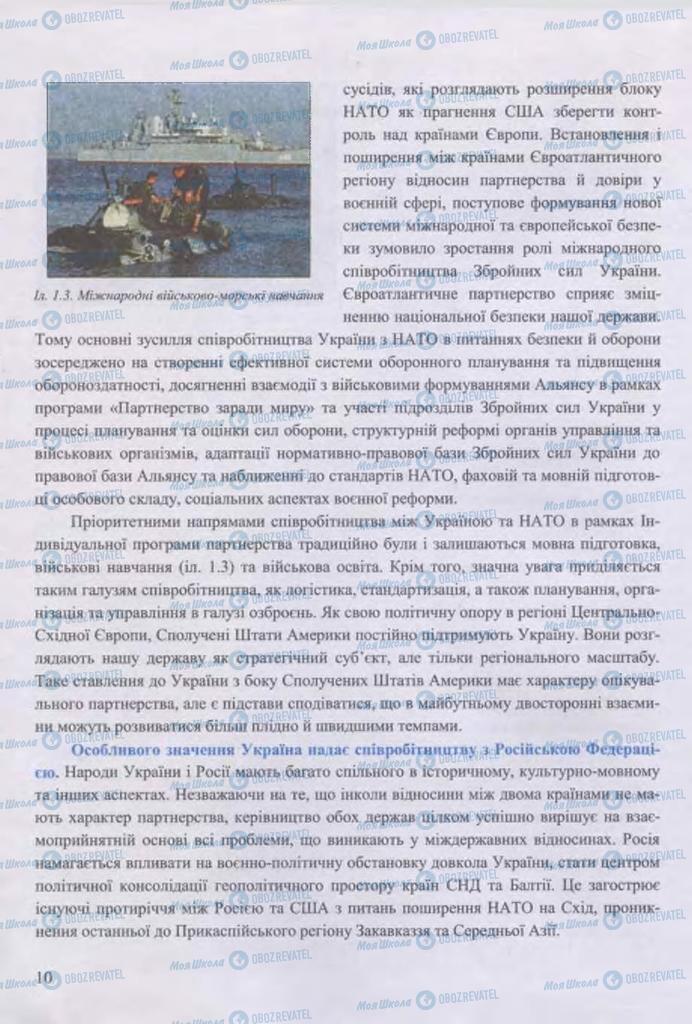 Учебники Защита Отечества 11 класс страница 10