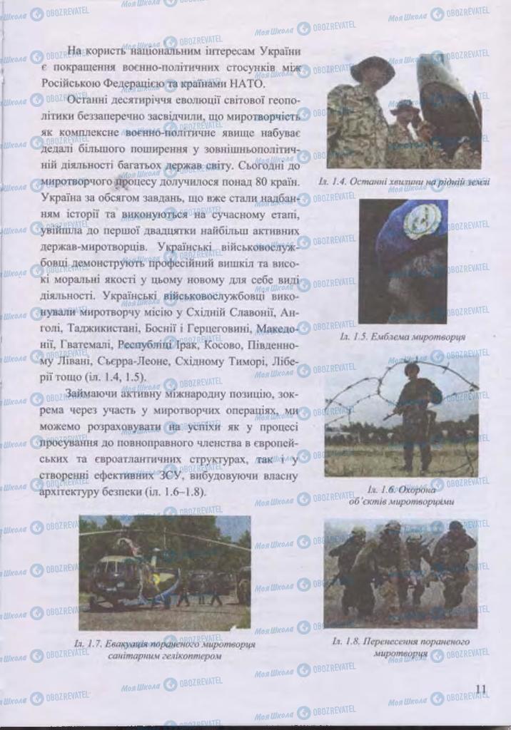 Підручники Захист Вітчизни 11 клас сторінка 11