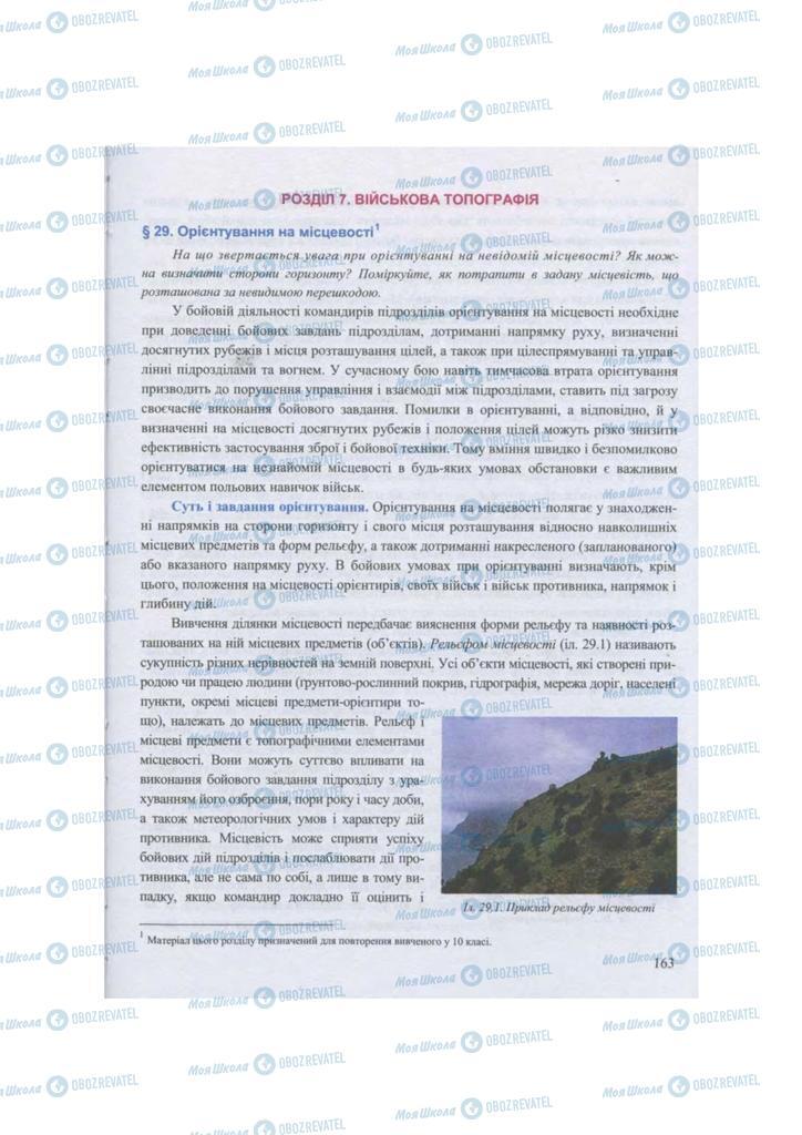 Учебники Защита Отечества 11 класс страница  163