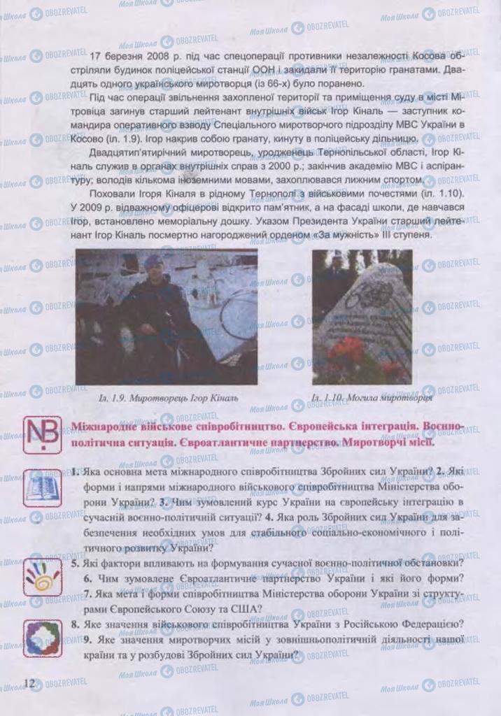 Учебники Защита Отечества 11 класс страница 12