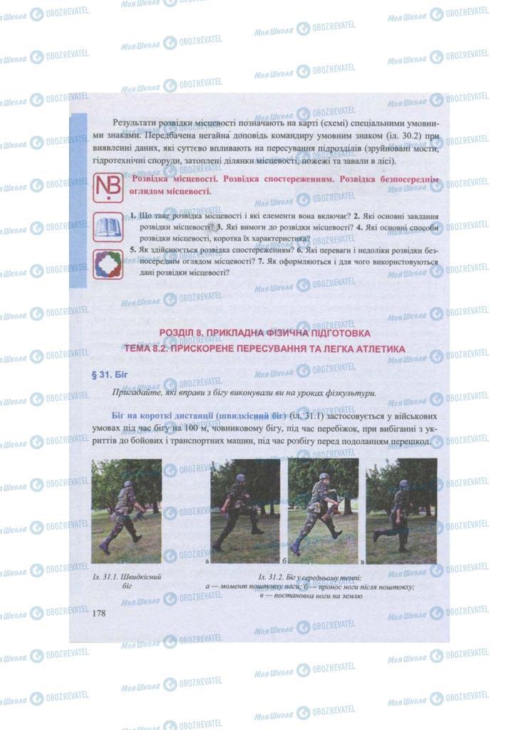 Підручники Захист Вітчизни 11 клас сторінка  178