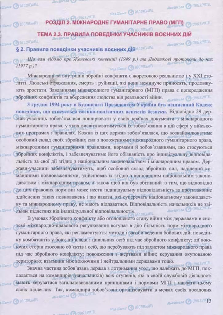Підручники Захист Вітчизни 11 клас сторінка  13