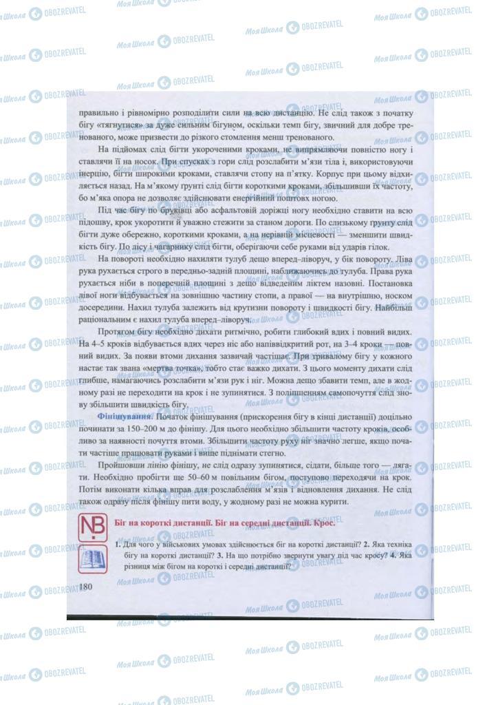 Підручники Захист Вітчизни 11 клас сторінка 180