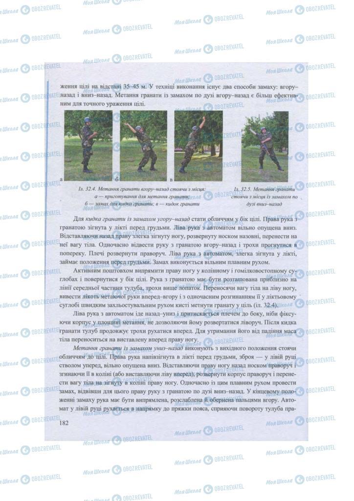 Підручники Захист Вітчизни 11 клас сторінка 182