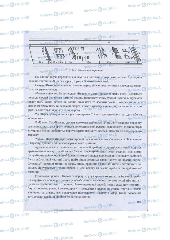 Підручники Захист Вітчизни 11 клас сторінка 189