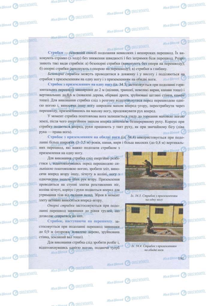 Підручники Захист Вітчизни 11 клас сторінка 191