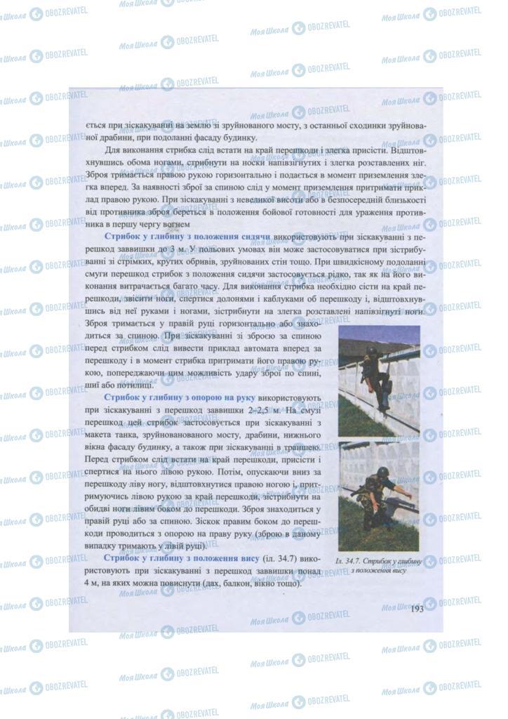 Підручники Захист Вітчизни 11 клас сторінка 193