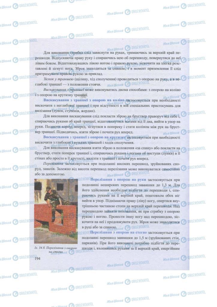 Підручники Захист Вітчизни 11 клас сторінка 194