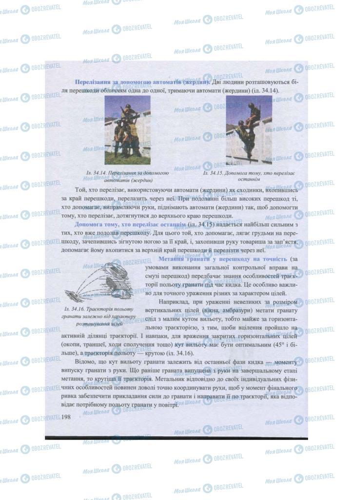 Підручники Захист Вітчизни 11 клас сторінка 198