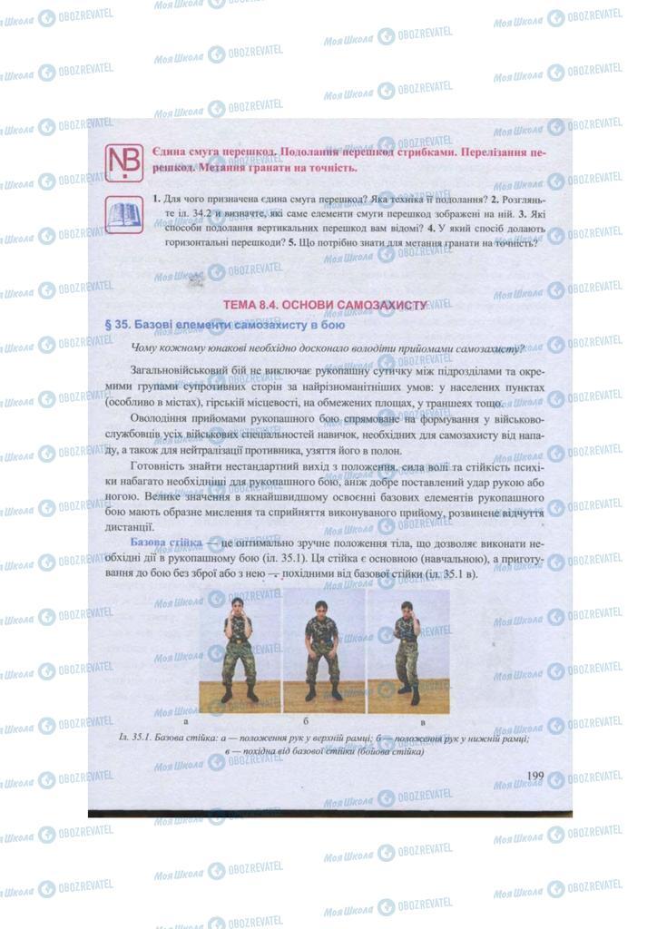 Підручники Захист Вітчизни 11 клас сторінка 199