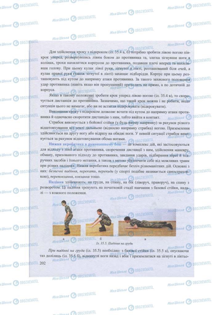 Підручники Захист Вітчизни 11 клас сторінка 202