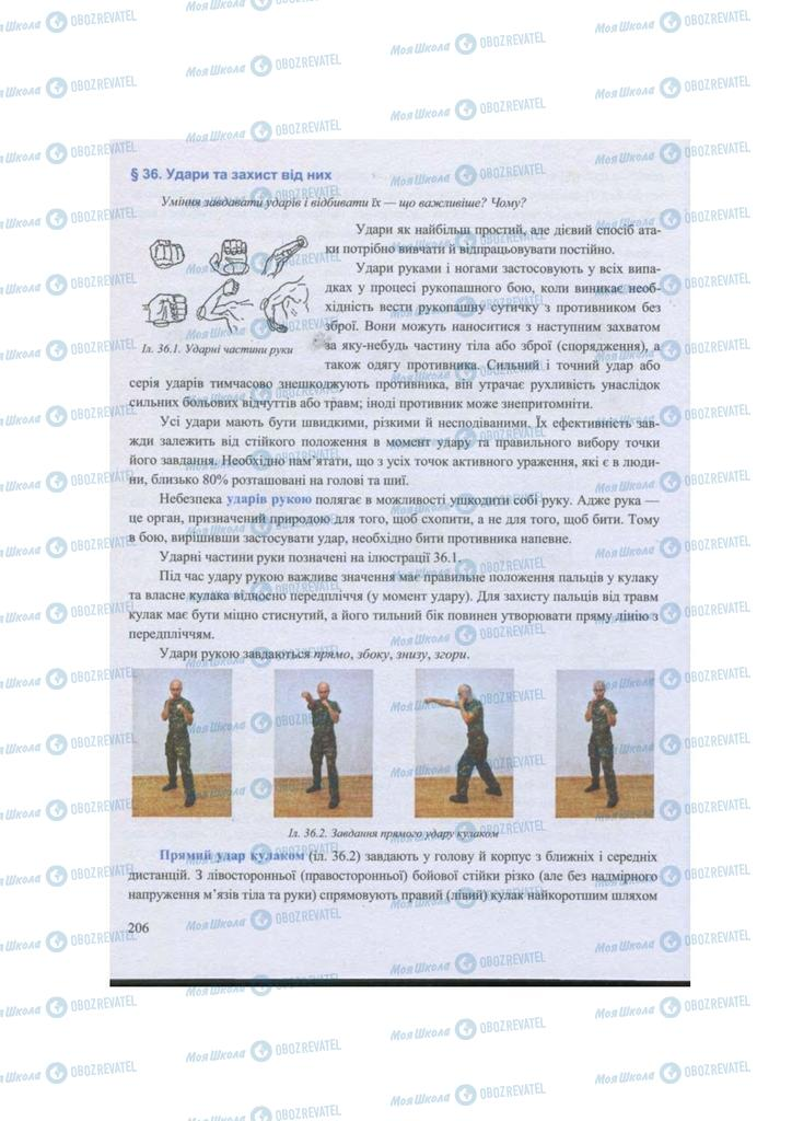 Підручники Захист Вітчизни 11 клас сторінка 206