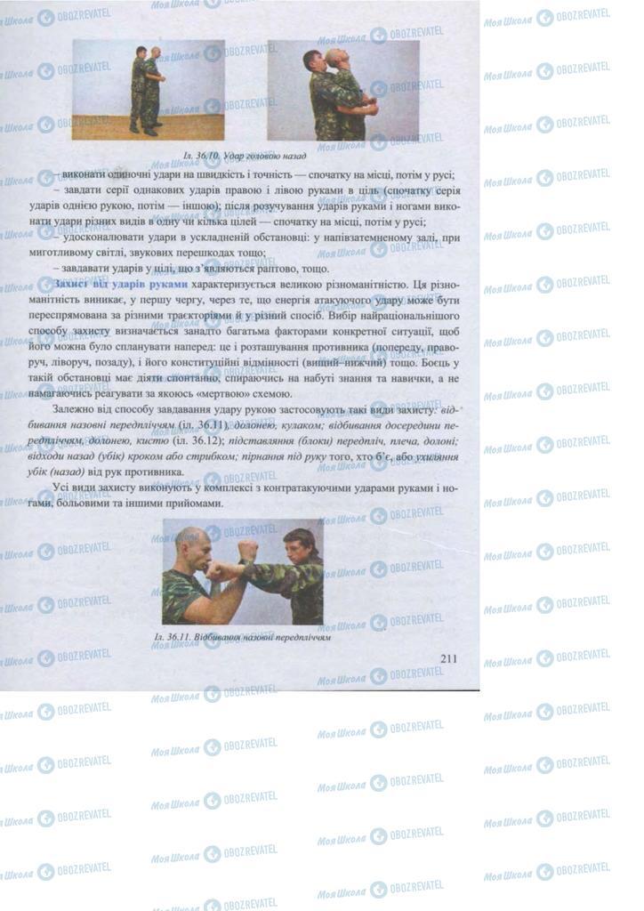 Підручники Захист Вітчизни 11 клас сторінка 211