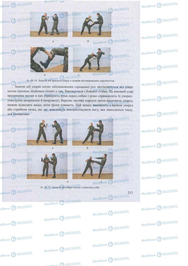 Підручники Захист Вітчизни 11 клас сторінка 213