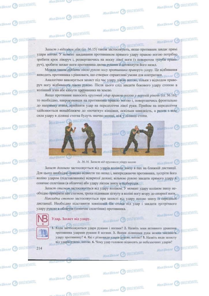 Підручники Захист Вітчизни 11 клас сторінка 214