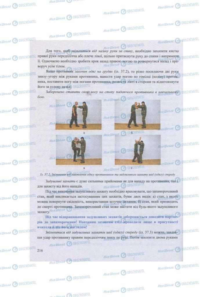 Підручники Захист Вітчизни 11 клас сторінка 216