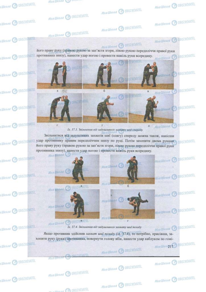 Підручники Захист Вітчизни 11 клас сторінка 217