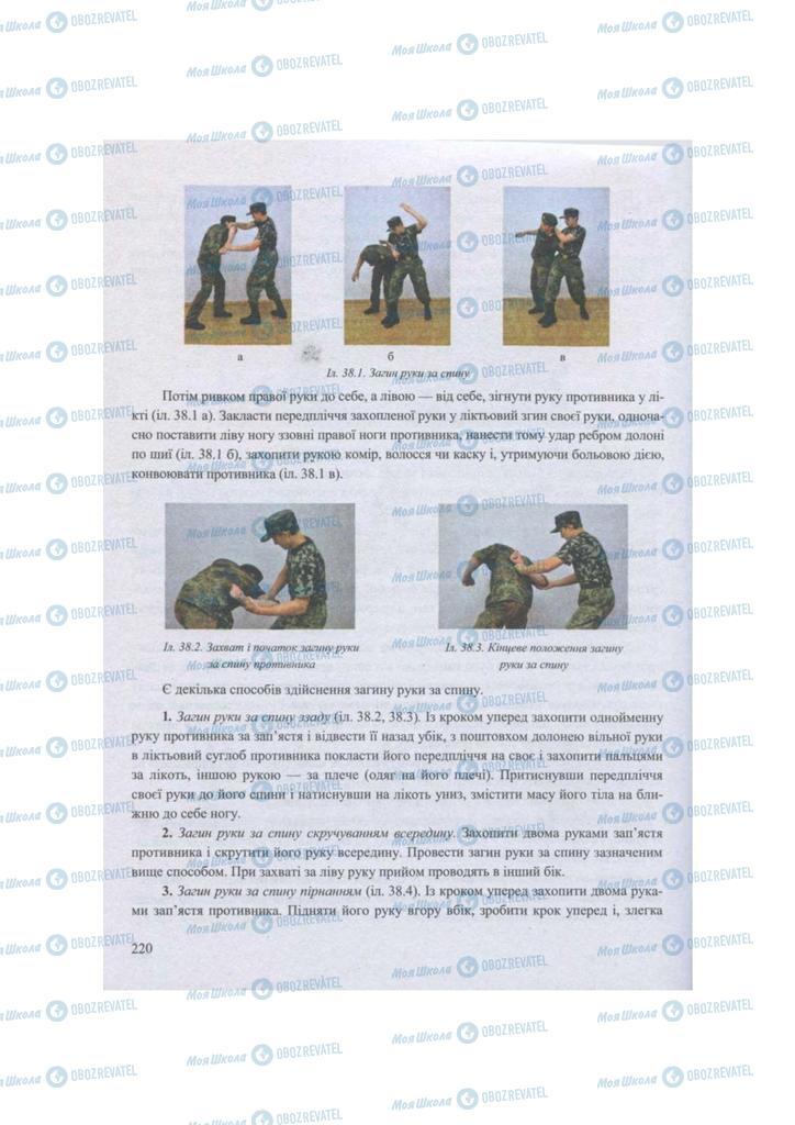 Підручники Захист Вітчизни 11 клас сторінка 220