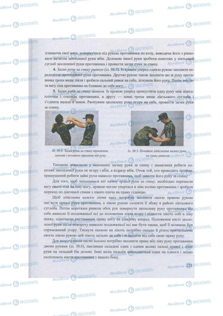 Підручники Захист Вітчизни 11 клас сторінка 221